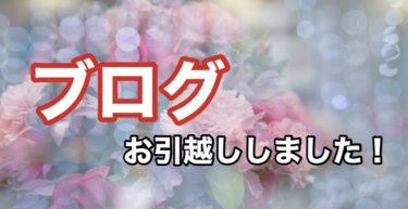 ブログお引っ越しのお知らせ