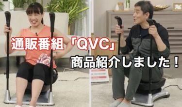 通販番組「QVC」で健康器具のご紹介!