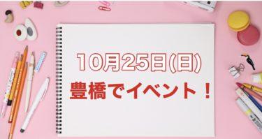 10/25(日)豊橋市にてMIKAWAカツテットvol.15