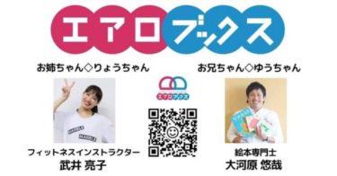 5月3日(祝・月)池袋西武屋上イベント